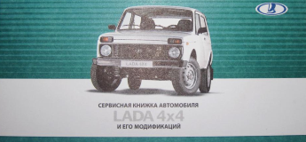 niva service book cover